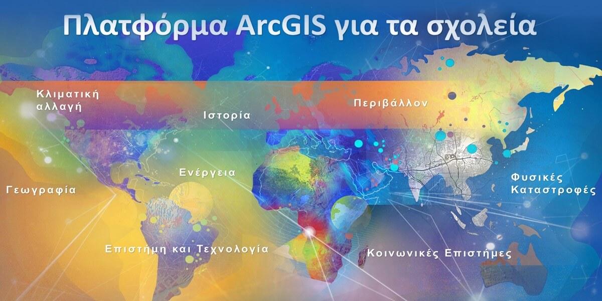 Το πρόγραμμα GIS for Schools