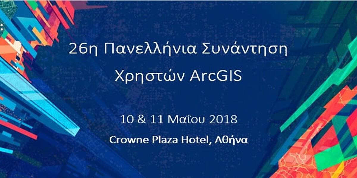 26η Πανελλήνια Συνάντηση Χρηστών ArcGIS