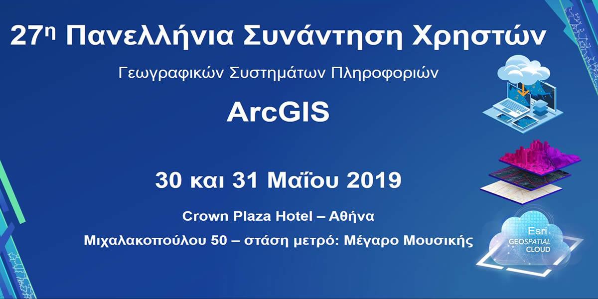 27η Πανελλήνια Συνάντηση Χρηστών ArcGIS