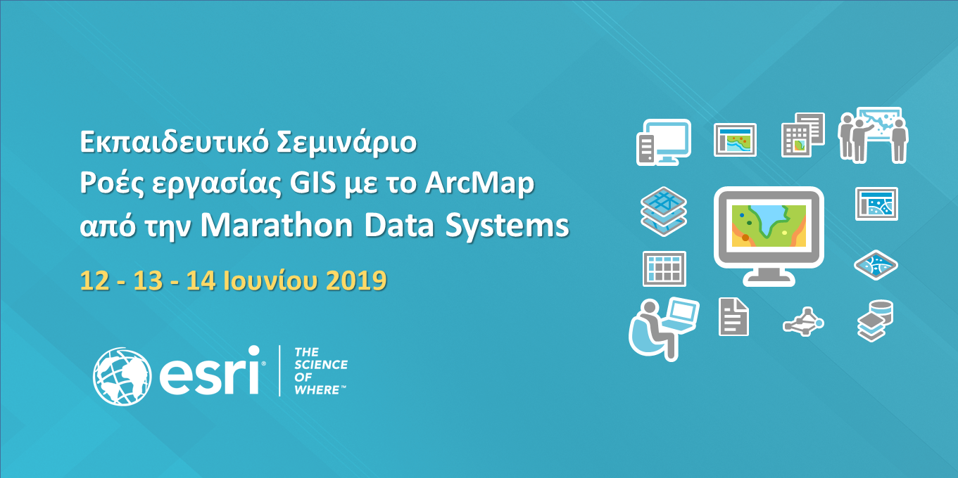 """Εκπαιδευτικό Σεμινάριo """"Ροές Εργασίας GIS με το ArcMap"""" Ιουνίου"""