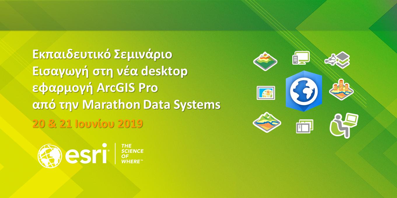 """Εκπαιδευτικό σεμινάριο """"Εισαγωγή στη νέα Desktop εφαρμογή ArcGIS Pro"""" Ιουνίου"""