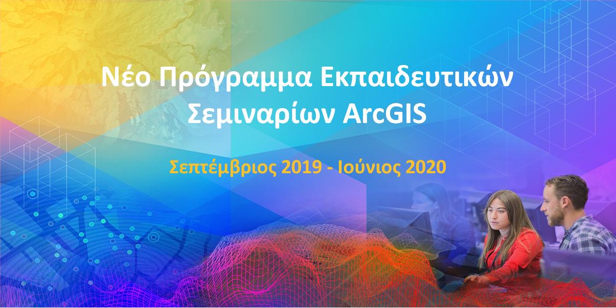 Νέο Πρόγραμμα Εκπαιδευτικών Σεμιναρίων ArcGIS