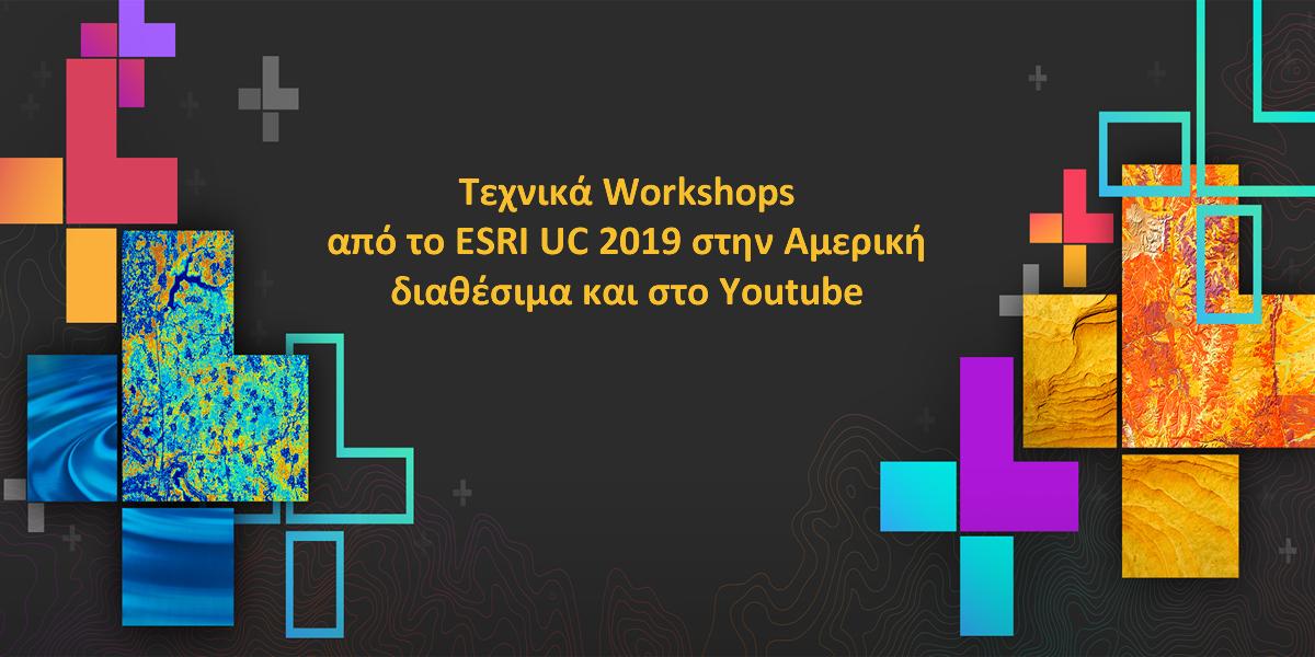 Τεχνικά Workshops από το ESRI UC 2019 στην Αμερική διαθέσιμα και στο Youtube
