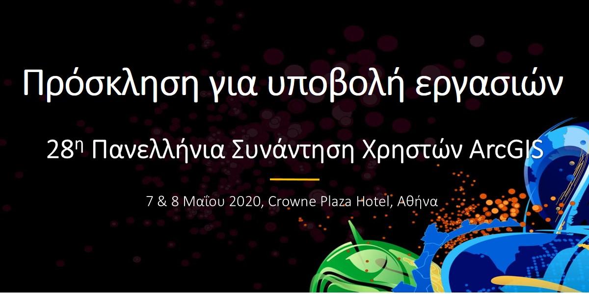 Πρόσκληση για υποβολή εργασιών – 28η Πανελλήνια Συνάντηση Χρηστών ArcGIS