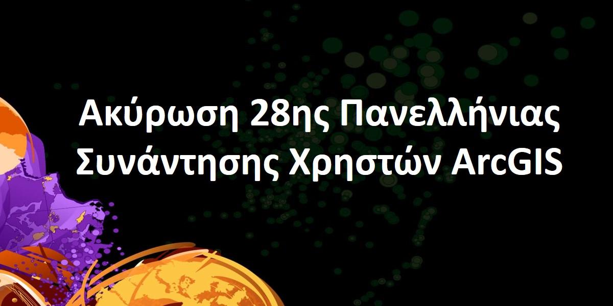 Ακύρωση της 28ης Πανελλήνιας Συνάντησης Χρηστών ArcGIS