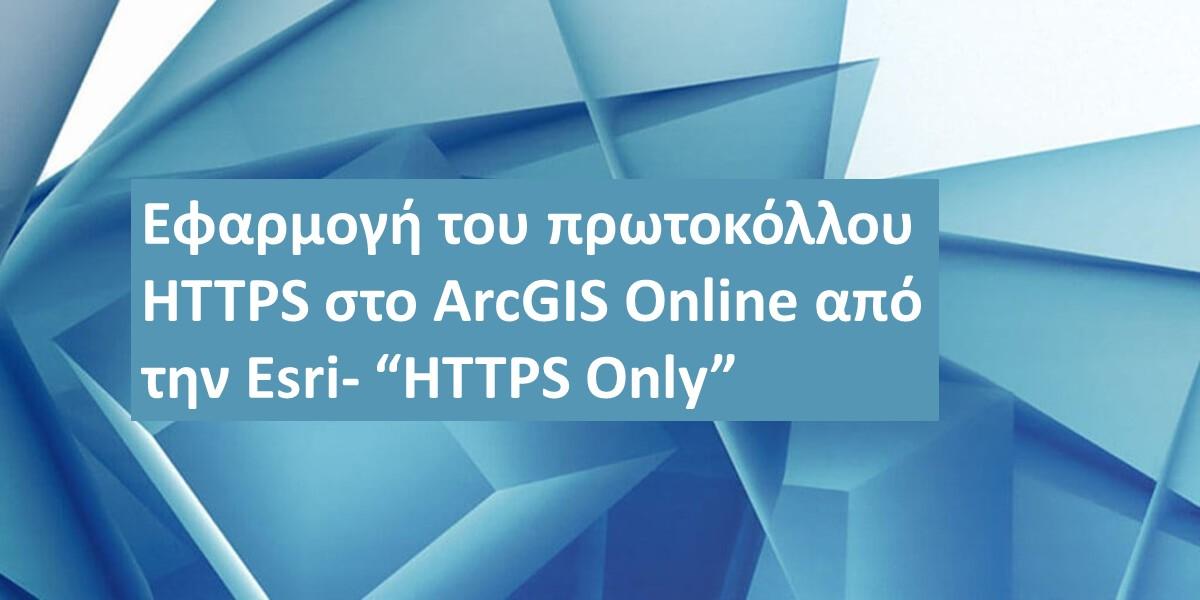 Σημαντική ενημέρωση για την εφαρμογή του πρωτοκόλλου HTTPS στο ArcGIS Online