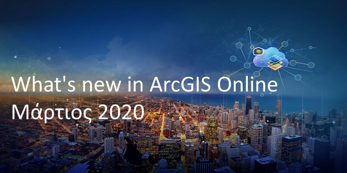 Αναβάθμιση ArcGIS Online – Μάρτιος 2020