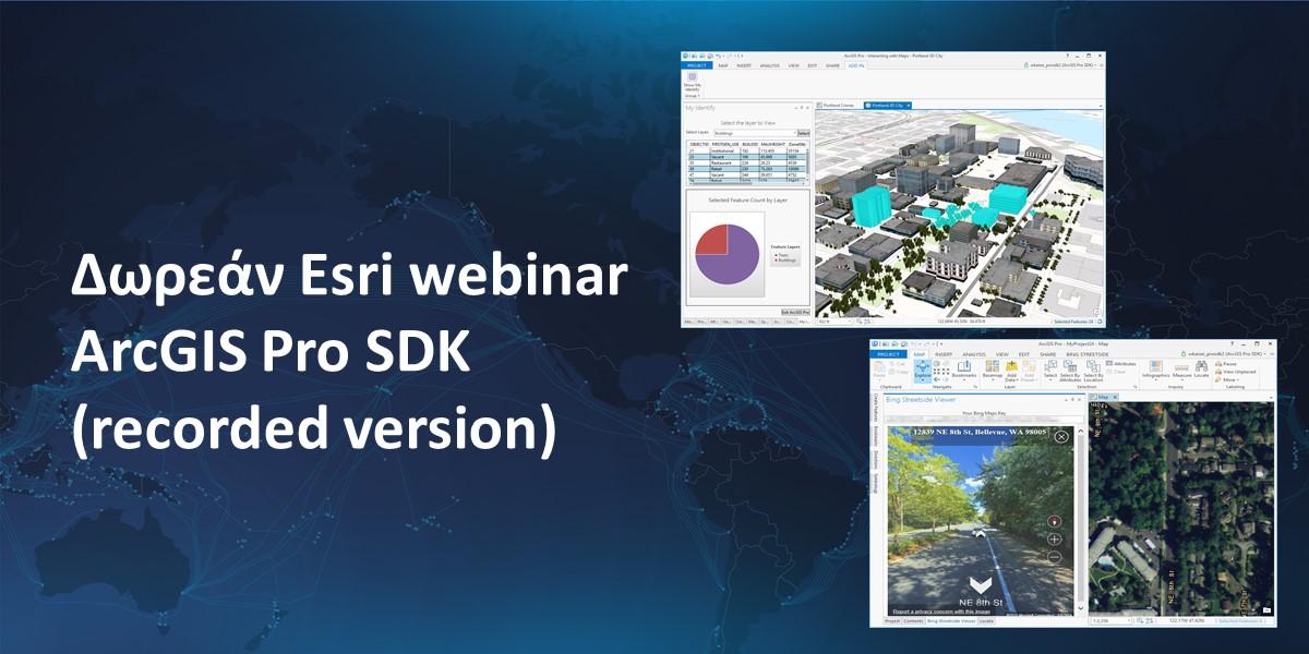 Δωρεάν webinar από την Esri – ArcGIS Pro SDK