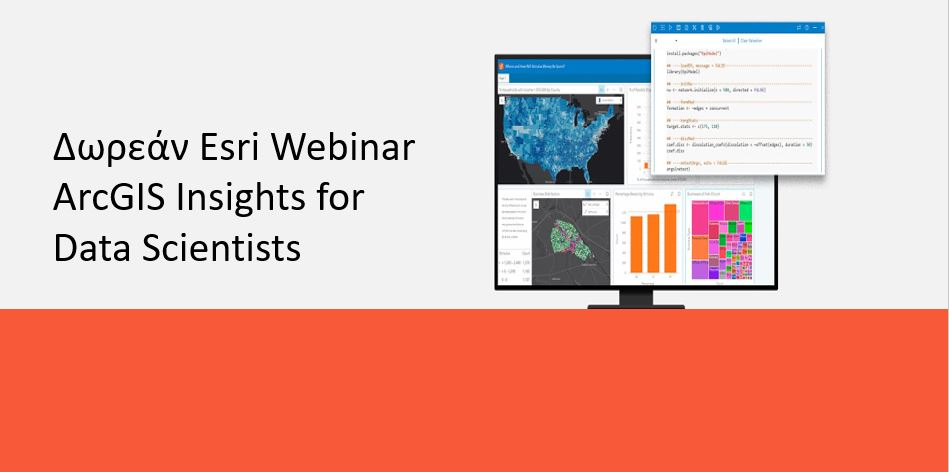 Δωρεάν webinar άπό την Esri – ArcGIS Insights for Data Scientists