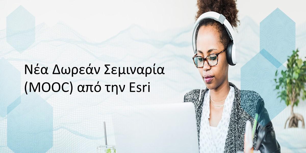 Νέα Δωρεάν Σεμιναρία (MOOC) από την Esri