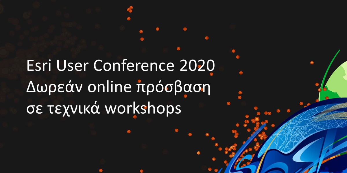 Esri User Conference 2020 – Δωρεάν online πρόσβαση σε τεχνικά workshops