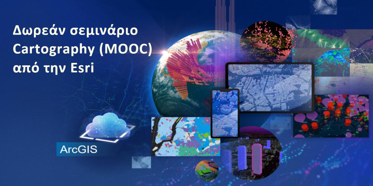 Δωρεάν σεμινάριο Cartography (MOOC)  από την Esri