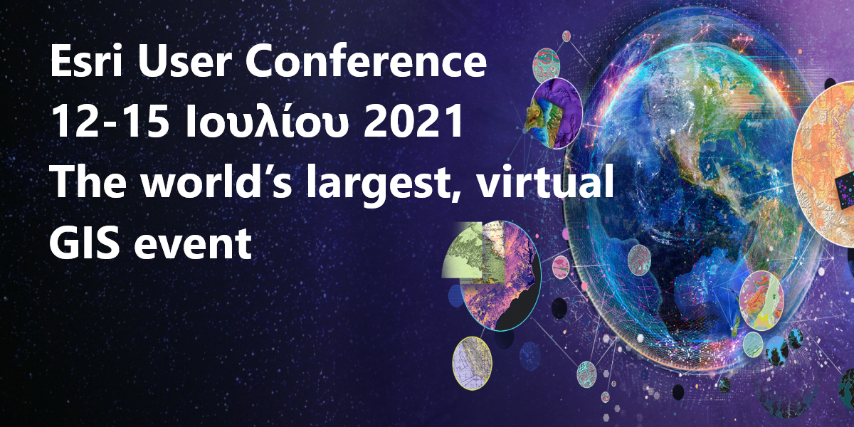 Esri User Conference, 12-15 Ιουλίου 2021, The world's largest, virtual GIS event